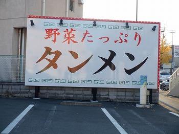 hachioji282.jpg