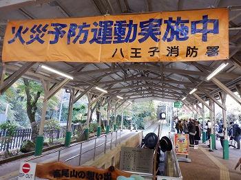 hachioji306.jpg
