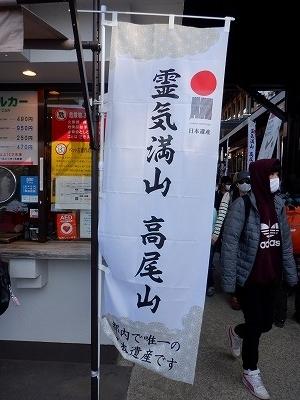 hachioji321.jpg
