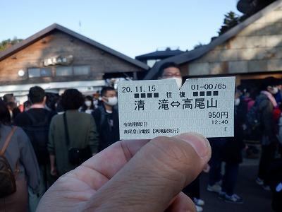 hachioji356.jpg