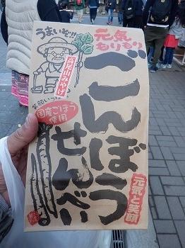 hachioji368.jpg