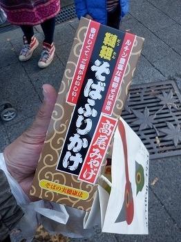 hachioji370.jpg