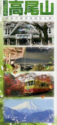 hachioji374.jpg