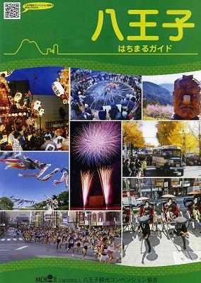 hachioji376.jpg