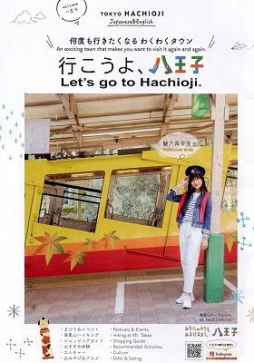 hachioji377.jpg