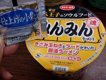 hachioji389.jpg