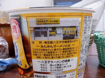 hachioji390.jpg