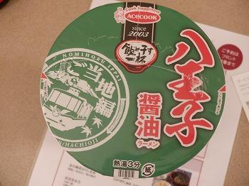 hachioji394.jpg