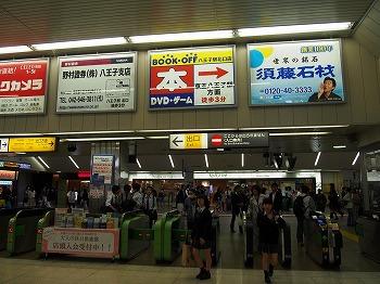 hachioji97.jpg