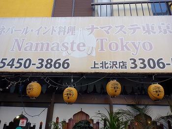 kamikitazawa-street8.jpg