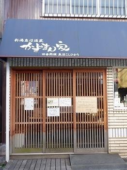 shimokitazawa-kazamanchi26.jpg