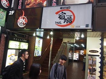 shimokitazawa-shukuba24.jpg