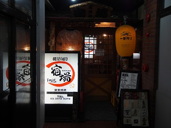 shimokitazawa-shukuba25.jpg