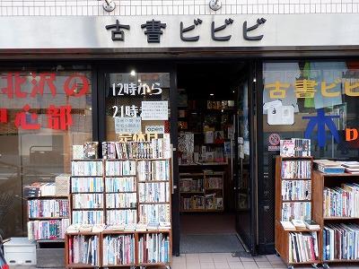 shimokitazawa-street26.jpg