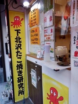 shimokitazawa-street28.jpg