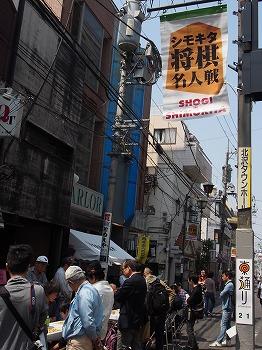 shimokitazawa-syogi111.jpg