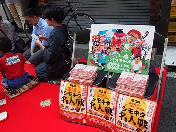 shimokitazawa-syogi121.jpg