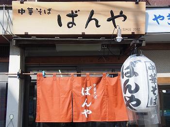 shimotaka-banya2.jpg