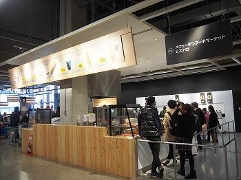tachikawa-ikea10.jpg