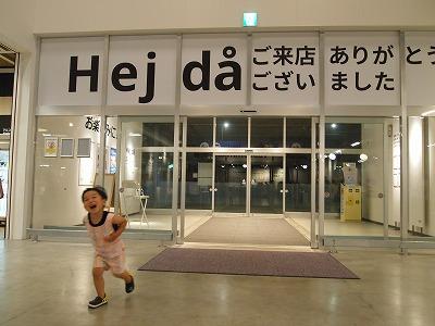 tachikawa-ikea14.jpg