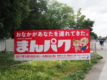 tachikawa-manpaku37.jpg