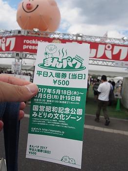 tachikawa-manpaku38.jpg