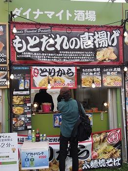 tachikawa-manpaku48.jpg