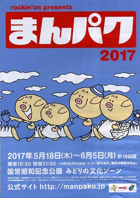 tachikawa-manpaku73.jpg