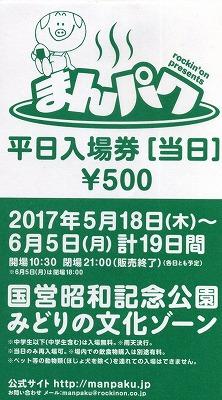 tachikawa-manpaku74.jpg