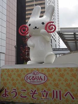 tachikawa-street30.jpg
