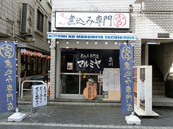 tachikawa-street55.jpg