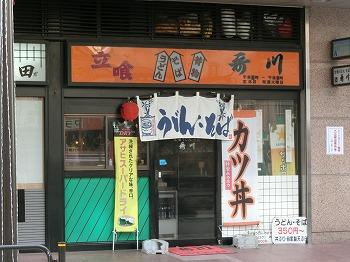 tachikawa-street57.jpg