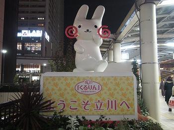tachikawa-street75.jpg