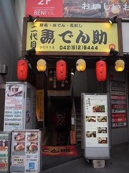 tachikawa-street84.jpg