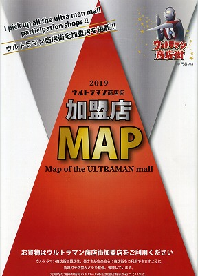 ultraman-shotengai1.jpg