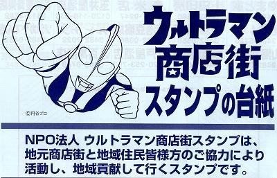 ultraman-shotengai104.jpg