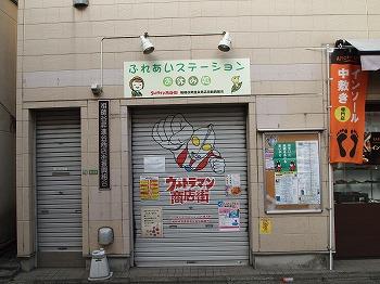 ultraman-shotengai91.jpg
