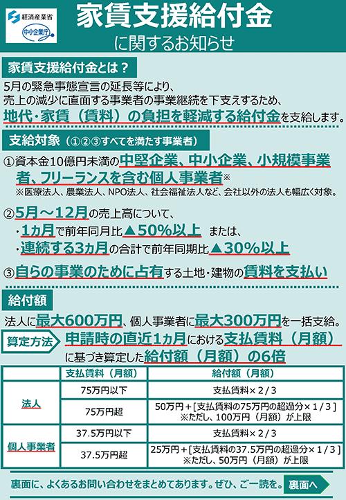 yachin-kyufu-bira01[1]