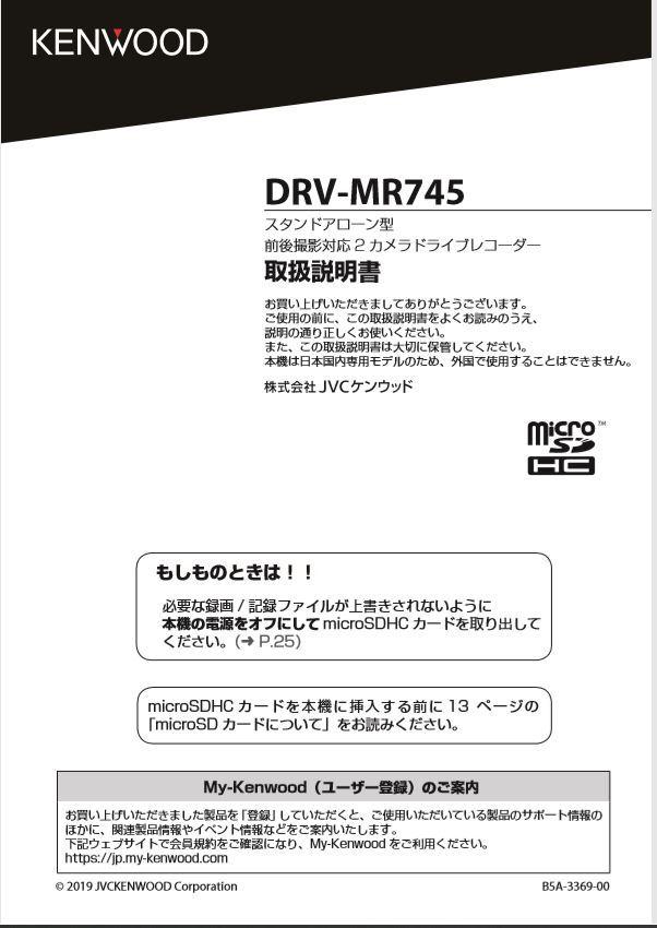 取扱説明書 DRV-MR745 表紙