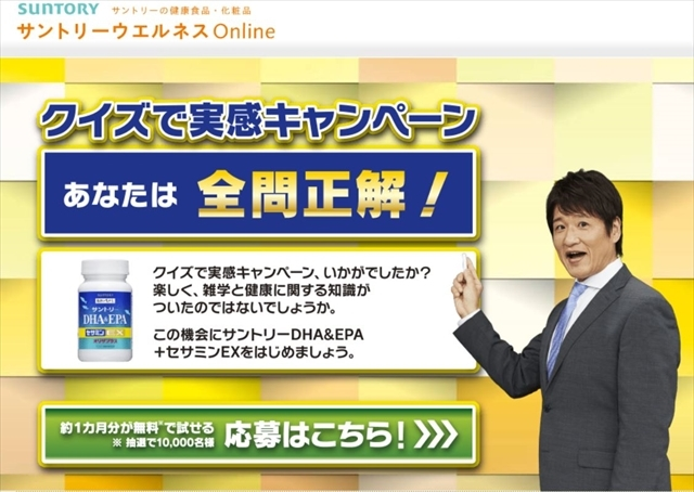 サントリーウエルネス Online 全問正解_S-size