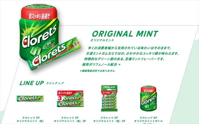 Clorets_S-size.jpg
