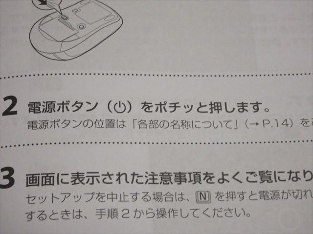 ノートPCの取説-2