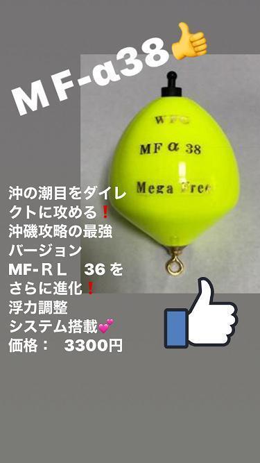 5月3日 MF-R38