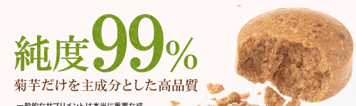 菊芋だけを主成分とする金の菊芋A
