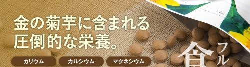金の菊芋に含まれる栄養素A
