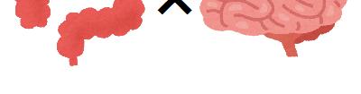 腸脳相関のイメージB