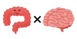 腸脳相関による対処法