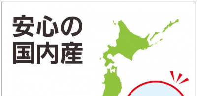 国内産のヤマブシタケの生産地図A
