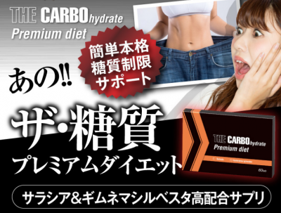 ザ・糖質スーパープレミアムダイエットのイメージ