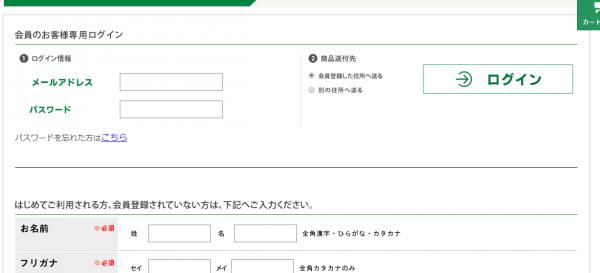 プロステビアのお客様情報の入力画面